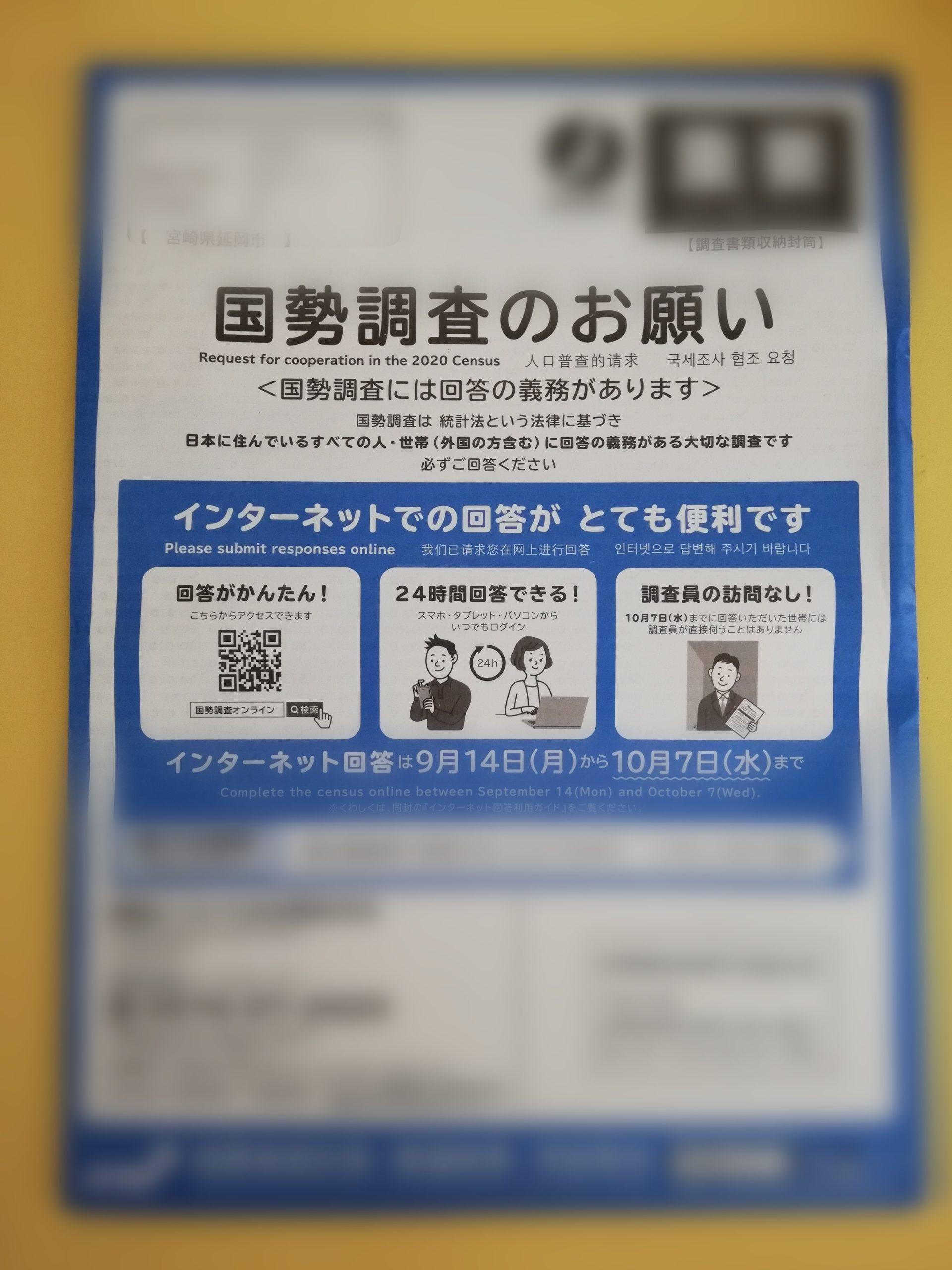 国勢調査2020インターネット編