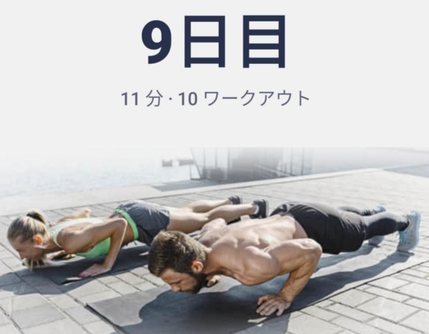 体幹トレーニング9日目