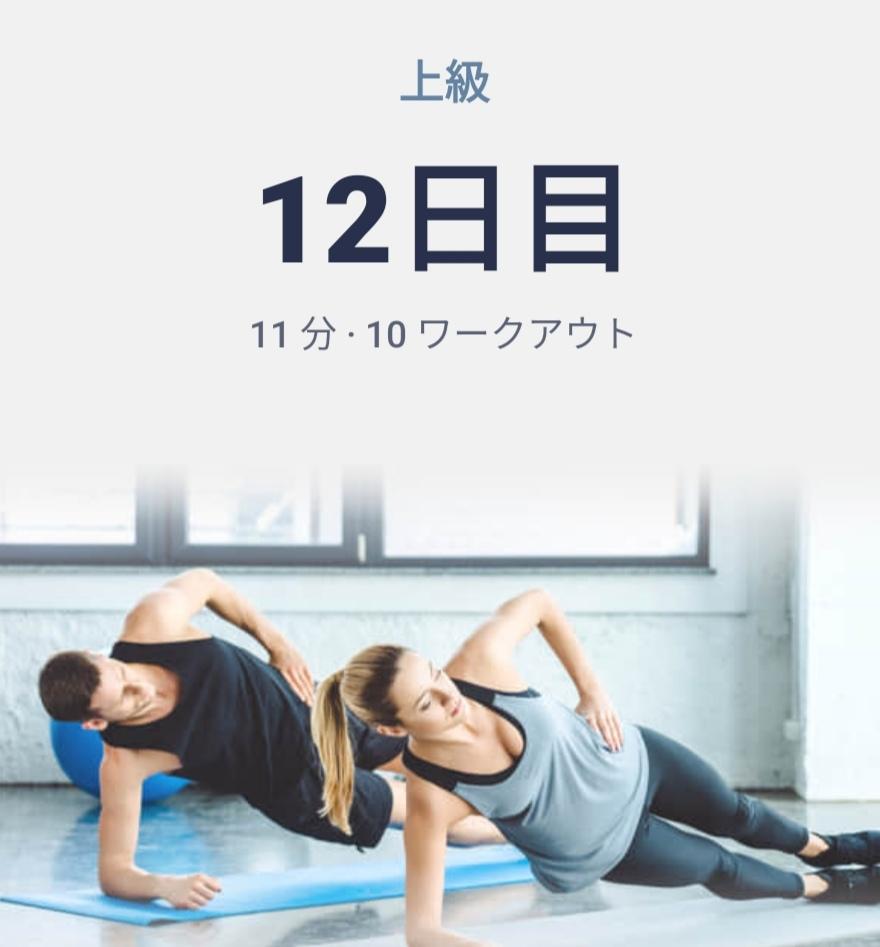 体幹トレーニング12日目