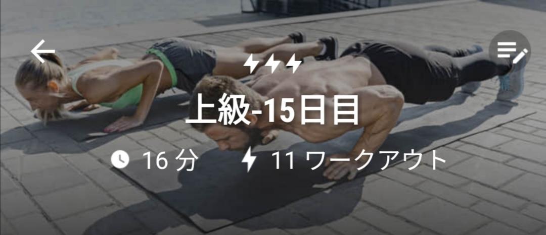 体感トレーニング15日目