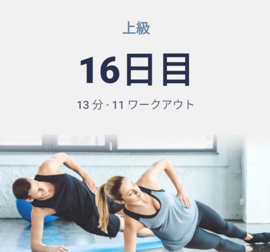体幹トレーニング16日目