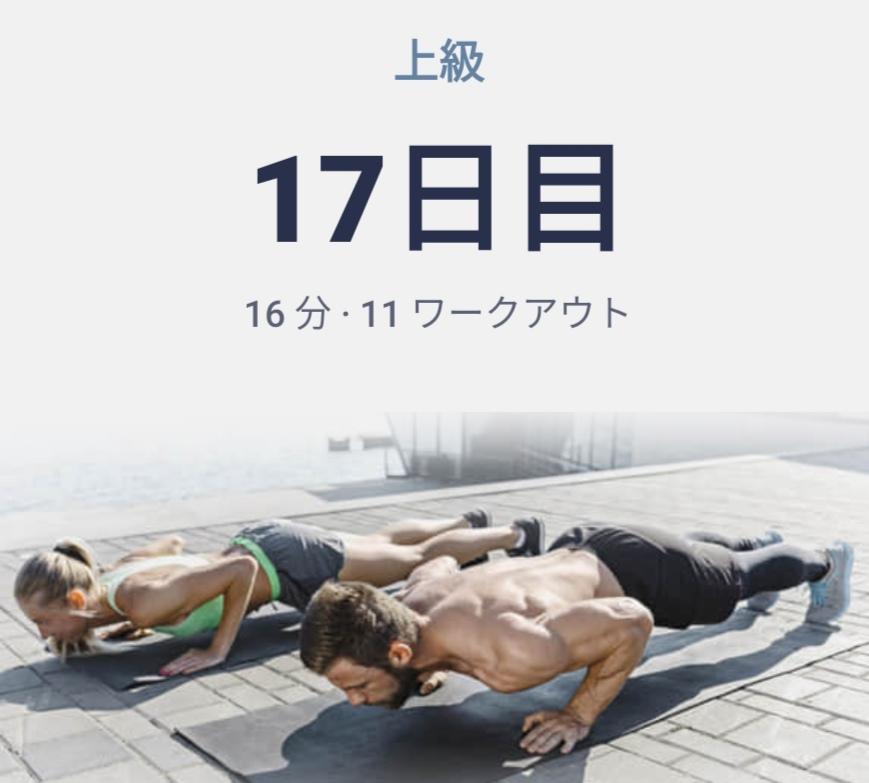 体幹トレーニング17日目