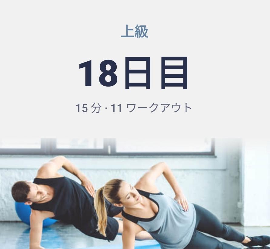 体幹トレーニング18日目