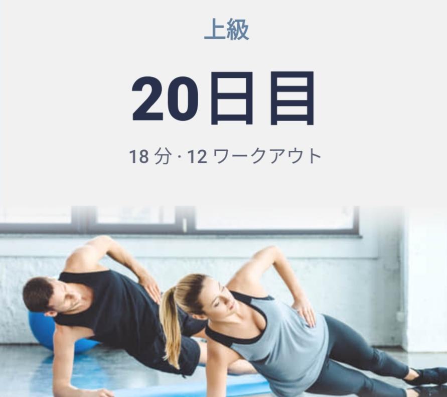 体幹トレーニング20日目(19日目は休息日扱い)