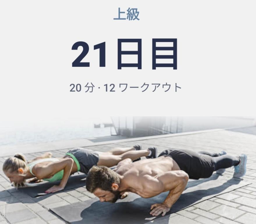 体幹トレーニング21日目(ローホールドは膝つきありを知らず膝伸ばしで高負荷だった)