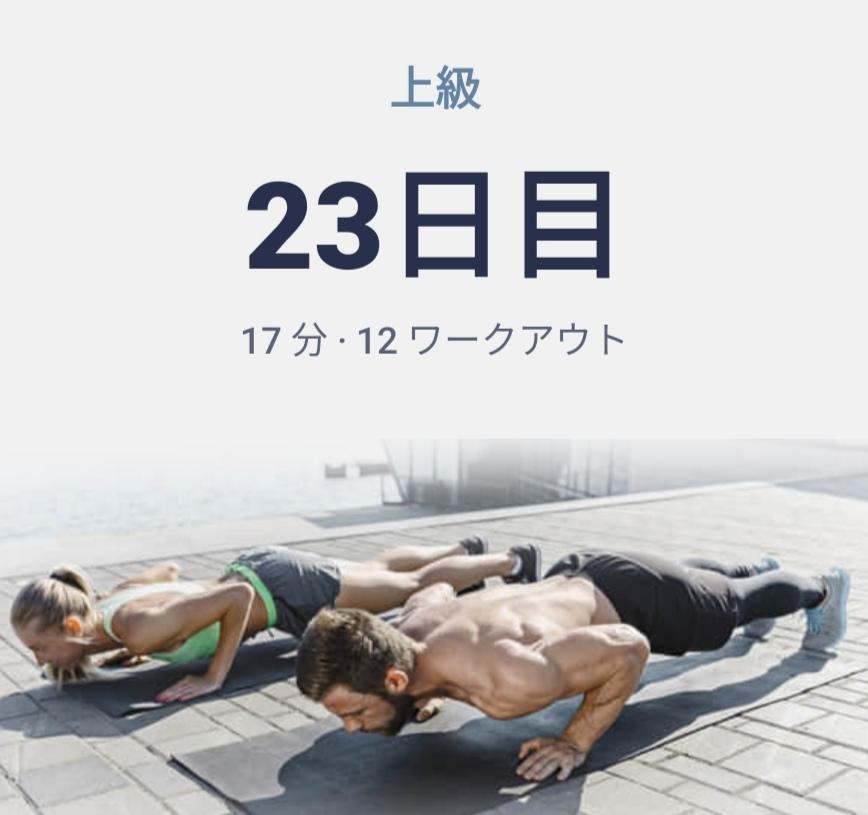 体幹トレーニング23日目(腰周りが減ってスボンが楽にはけるようになります)