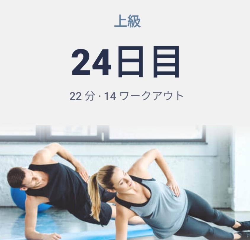 体幹トレーニング24日目(肩周りが張って筋肉が充実してきました)