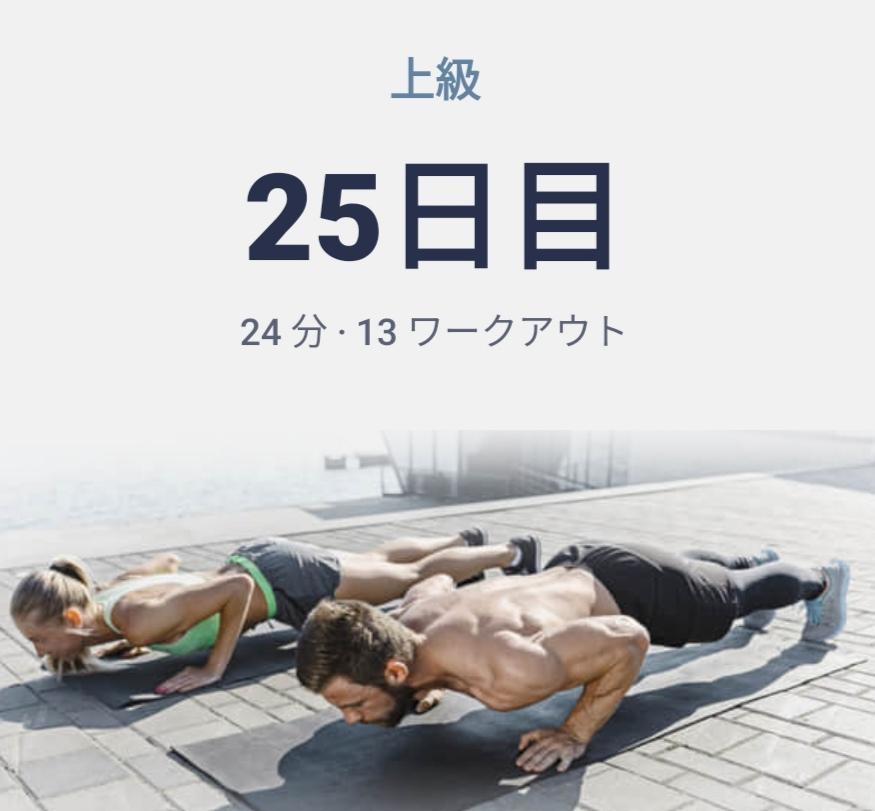 体幹トレーニング25日目(正しく筋肉を意識するのがプランクの早道)