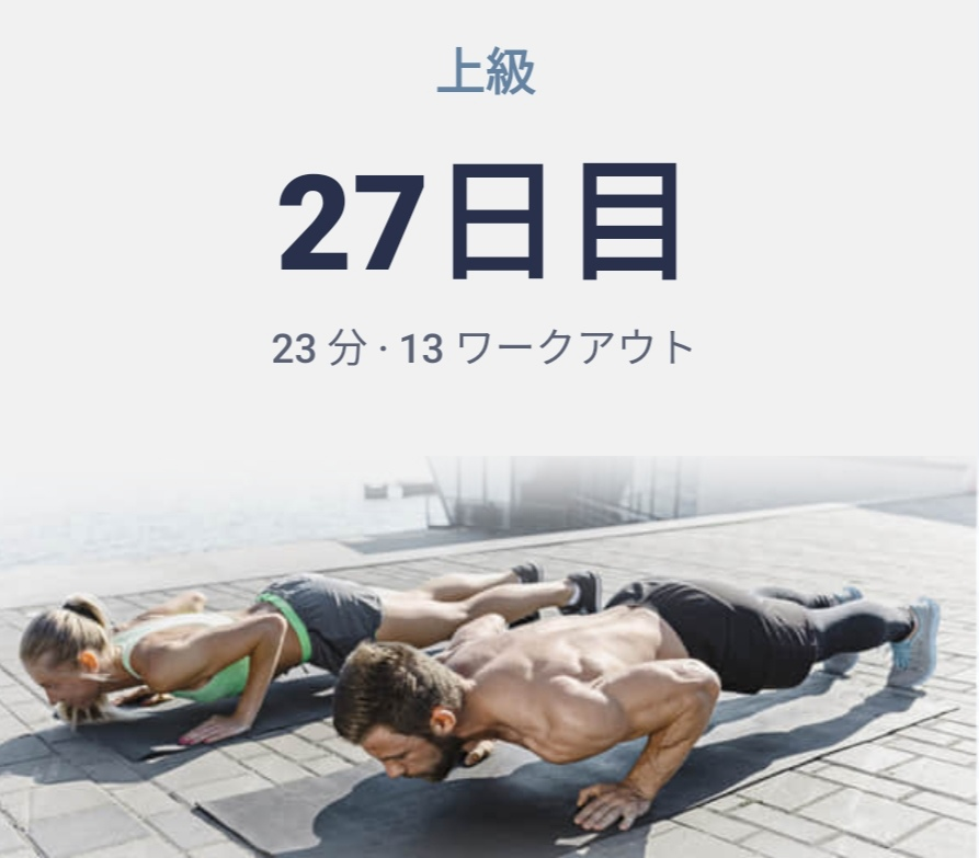 体幹トレーニング27日目(26日目は休養日扱い)