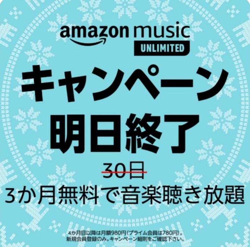 Amazon music UNLIMITEDお試し3ヶ月無料キャンペーン!移動時間に・家で・イヤフォンで音楽を聞こう。申し込みは2021年1月11日まで(Amazonさん次回のキャンペーン告知もお願い。申し込みそびれた人がいるはず)