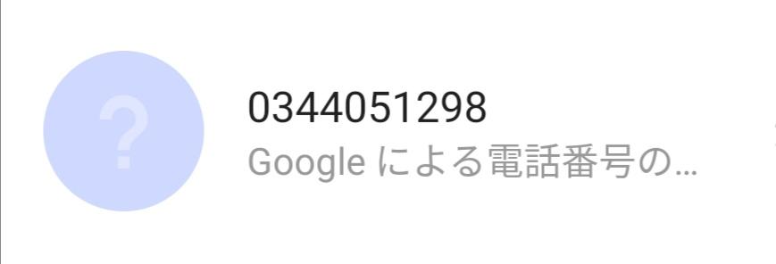 googleによる電話番号の確認が届いた。何かしたの?